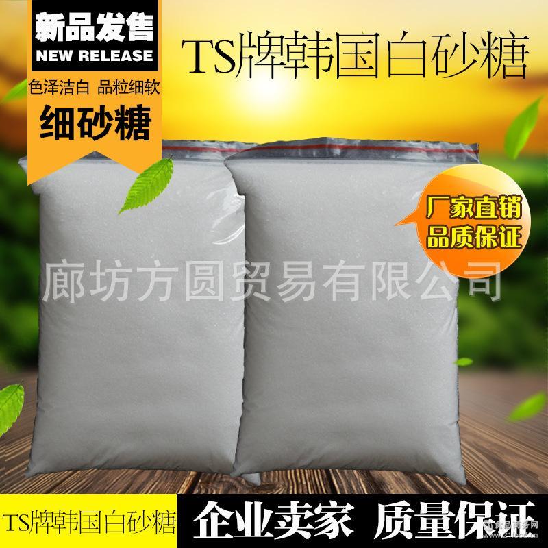 现货*TS牌韩国白砂糖食品级白糖绵糖甜度高专业批发量大从优