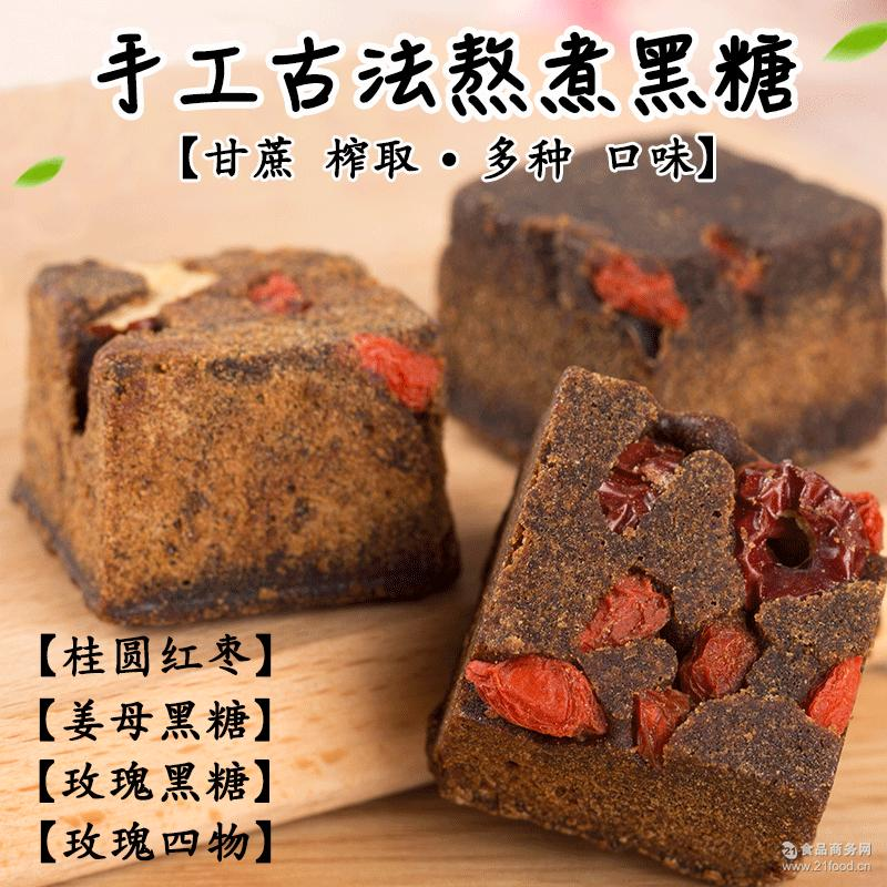 冰度红糖姜茶散装黑糖姜茶黑糖块红糖块玫瑰黑糖桂圆黑糖批发贴牌