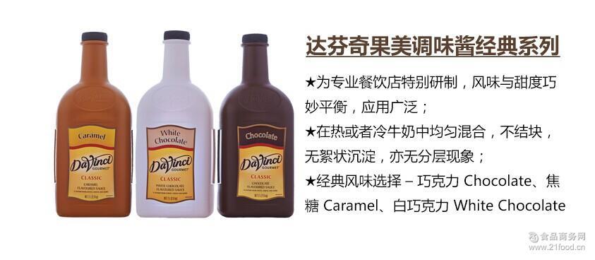 2L 达芬奇焦糖 黑  焦糖 白巧克力淋酱 白巧克力沙司