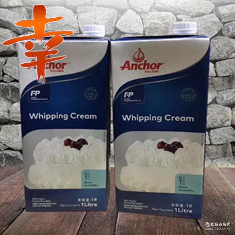安佳奶油1L*12瓶 稀奶油 安佳淡奶油 现货 烘焙原料