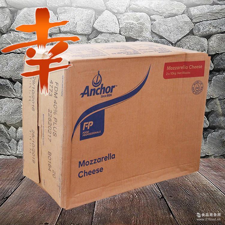 原装安佳马苏 马苏块 10kg*1条 安佳奶酪马苏里拉芝士烘焙原料