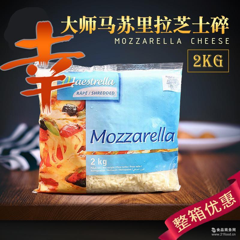 烘焙原料法国大师布列塔尼马苏里拉芝士碎披萨焗2KG*包包邮