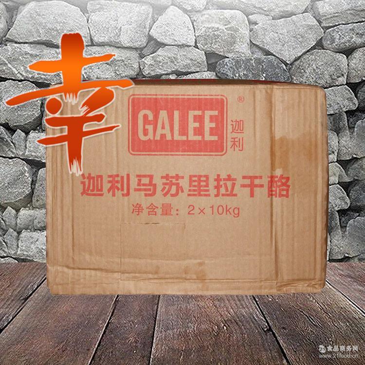 迦利澳大利亚MG生产马苏里拉芝士冷冻烘焙原料原装进口20kg