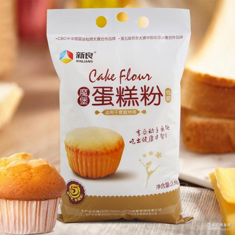 烘焙原材料 新良魔堡蛋糕粉2.5kg 特级优质小麦粉 低筋面粉饼干粉
