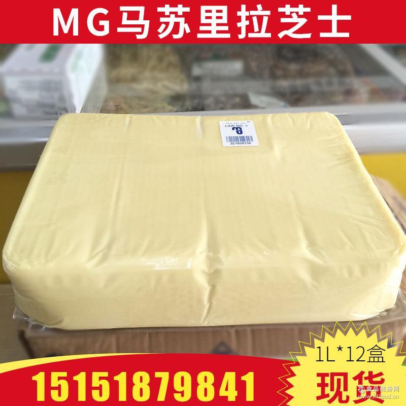 供应百吉福烘焙原料优质MG马苏里拉芝士 原装20kg披萨奶酪芝士
