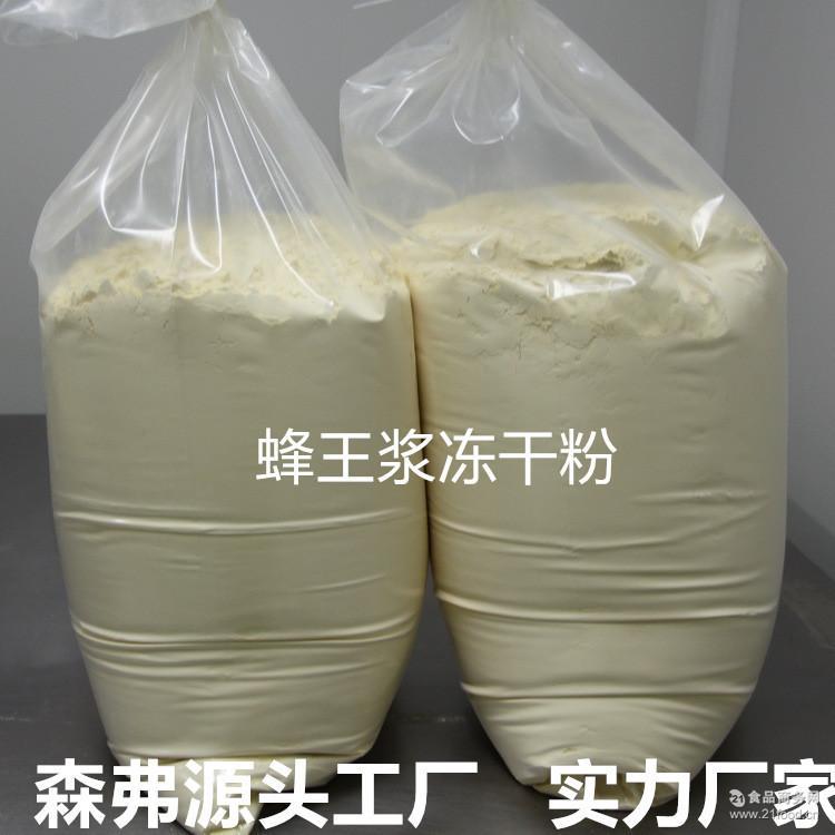 包邮 蜂王浆冻干粉 森弗源头工厂热销蜂王浆粉 5%葵烯酸