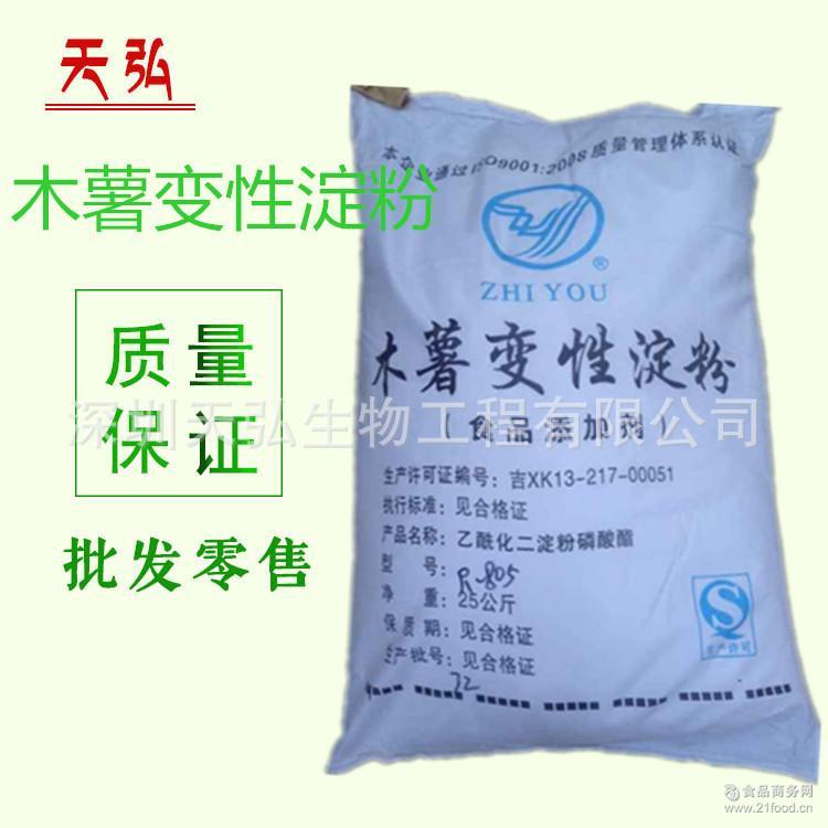 变性淀粉 木薯变性淀粉 乙酰化二淀粉磷酸酯 现货供应