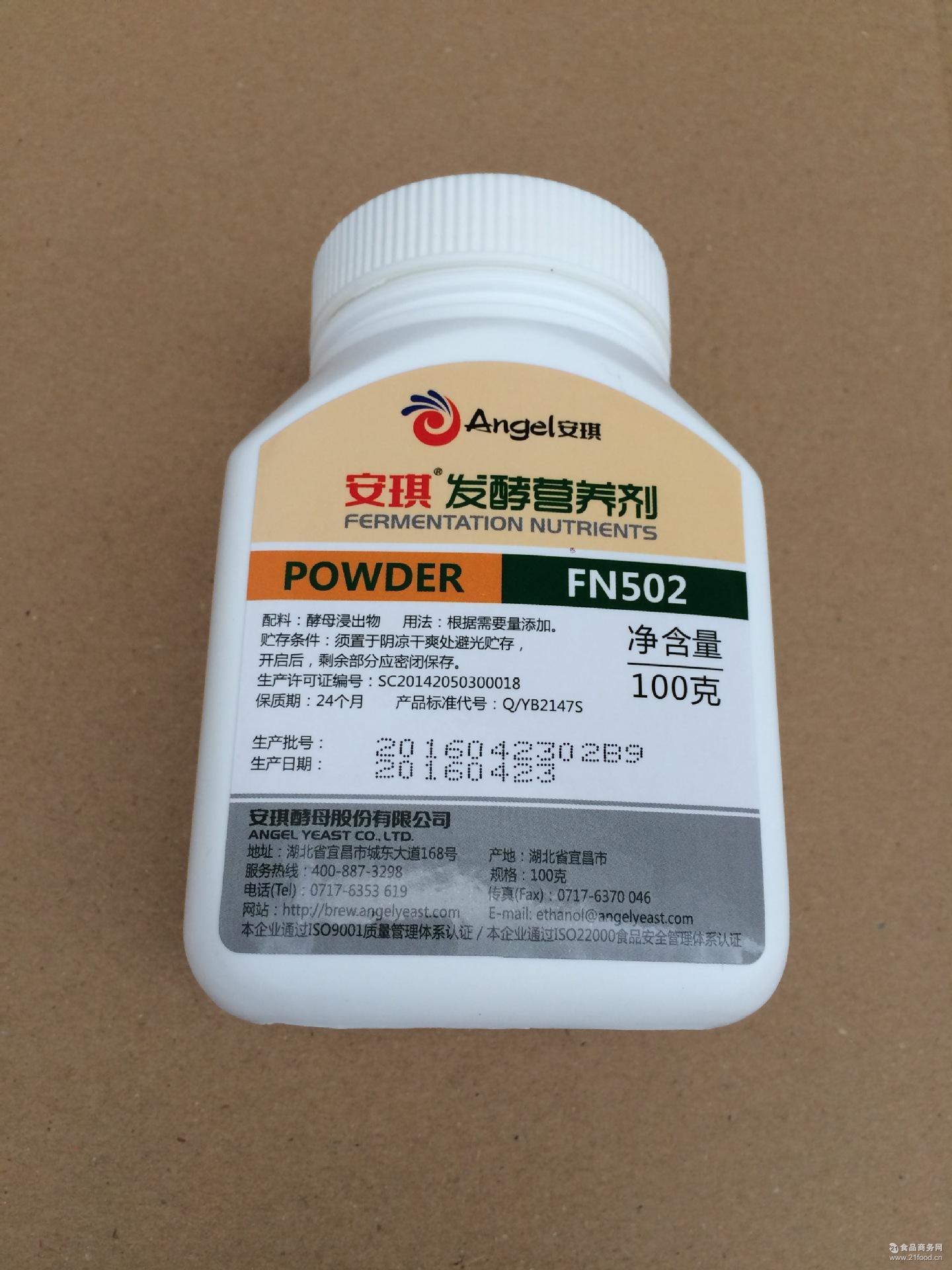 安琪Angel 富含有机氮 FN502-自酿 发酵营养剂 有机酵母营养剂