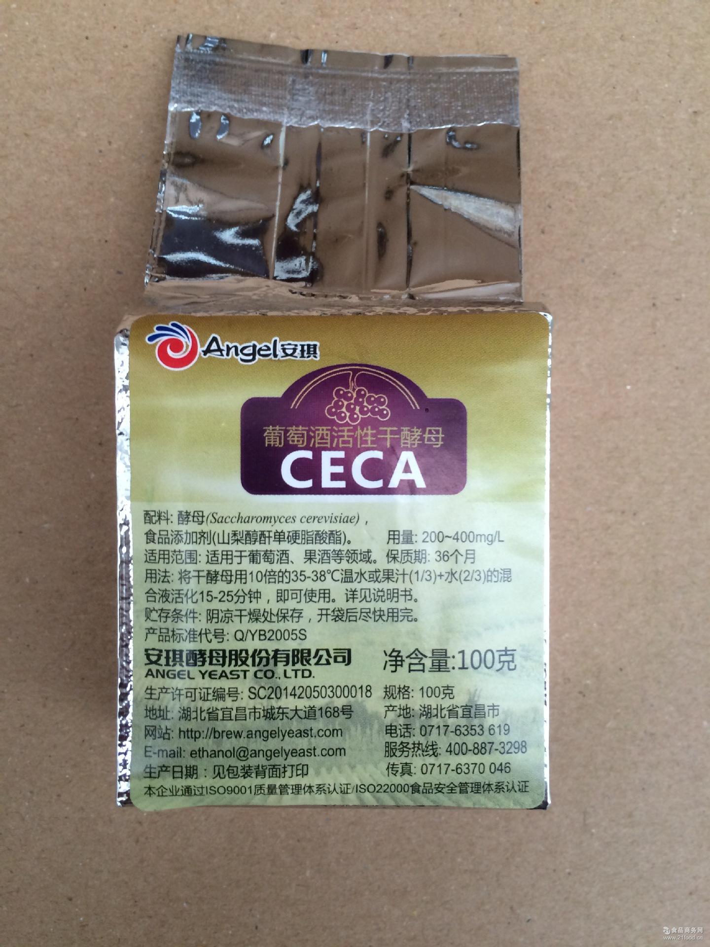 凸显烟熏/巧克力味 安琪Angel 本土菌种 酵母CECA-自酿 饱满陈酿