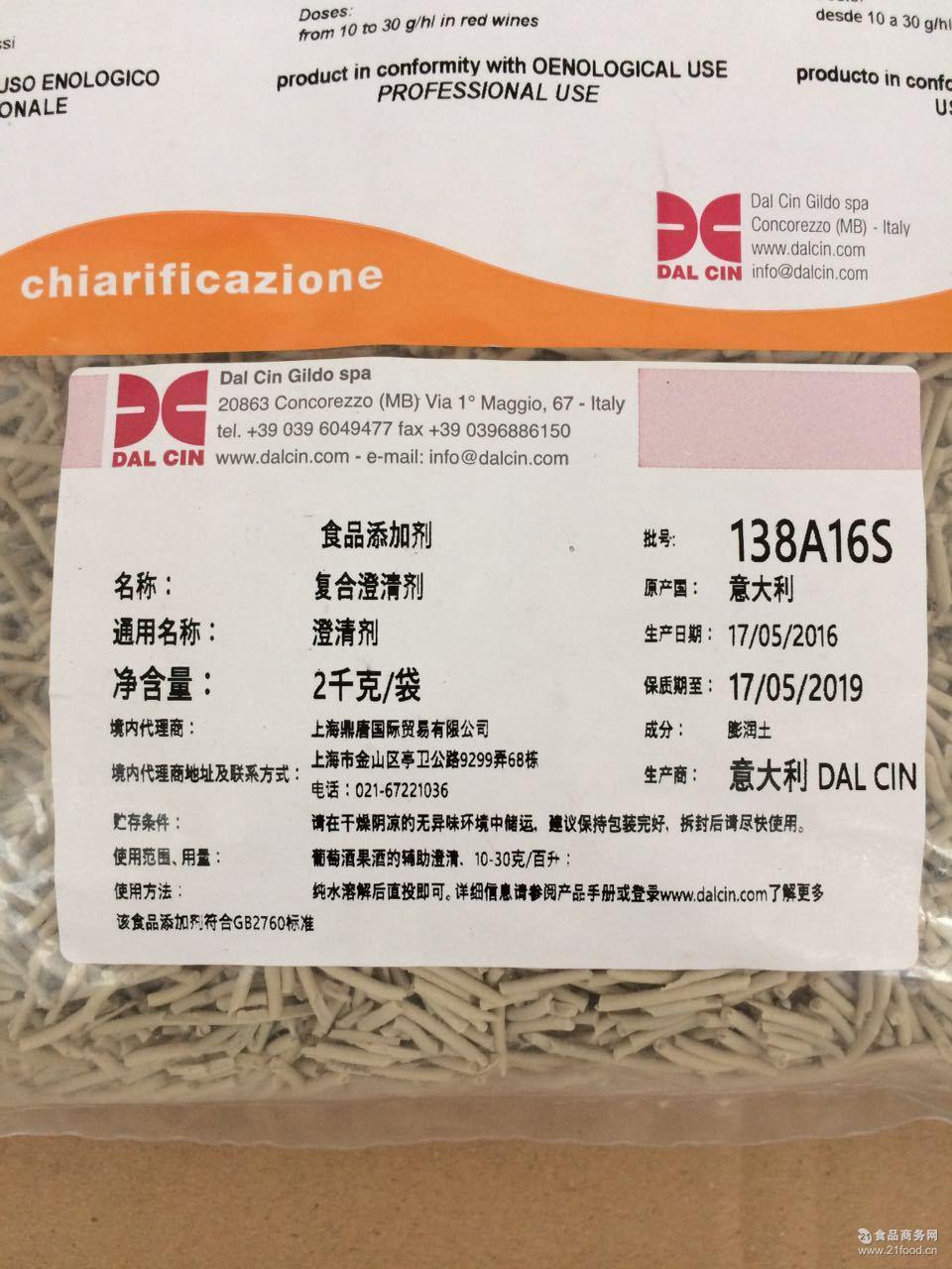 零飞粉 澄清高效 MSO CIN 复合澄清剂 大秦DAL