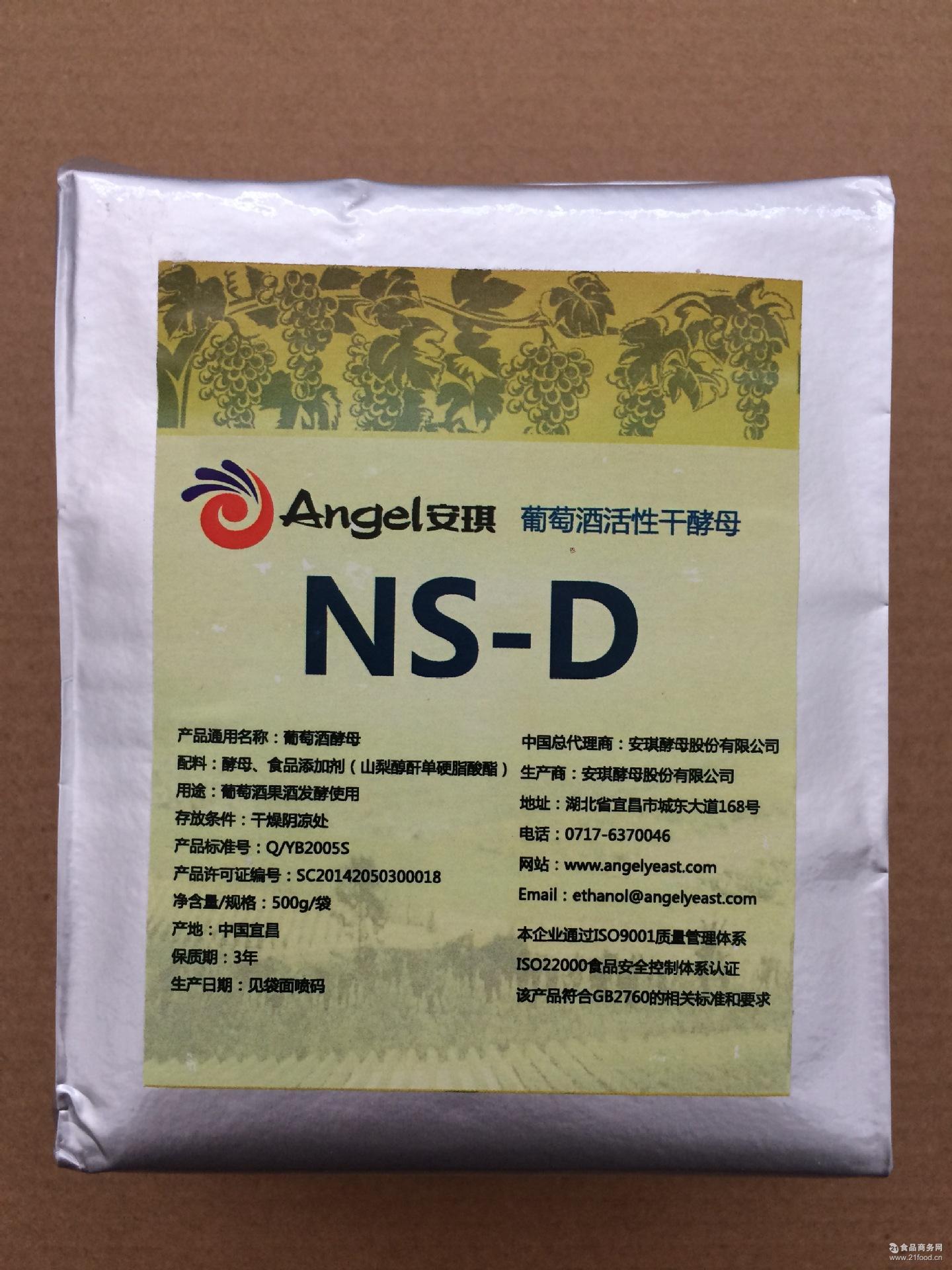 NSD 增香 低度甜酒酵母 优秀非酿酒属酵母 安琪Angel