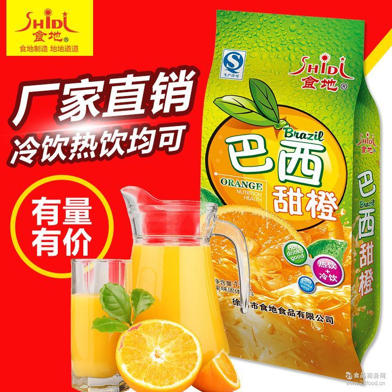 食地巴西甜橙 橙汁果汁饮料冲饮品热饮火锅自助餐店现调机专用1kg