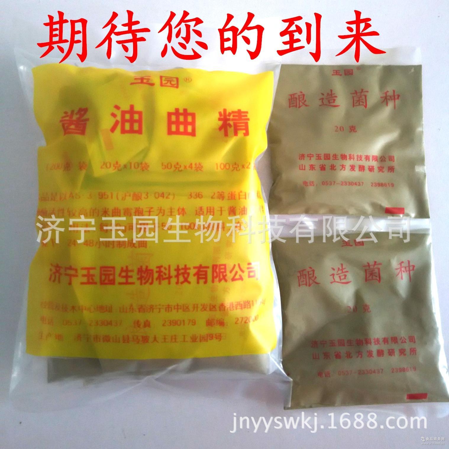 优质菌种 发酵菌剂 玉园直销 酱油曲种 食品发酵 酱油曲精孢子粉