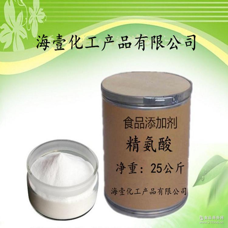 精氨酸 食品级 L-精氨酸 含量99% 质量保证