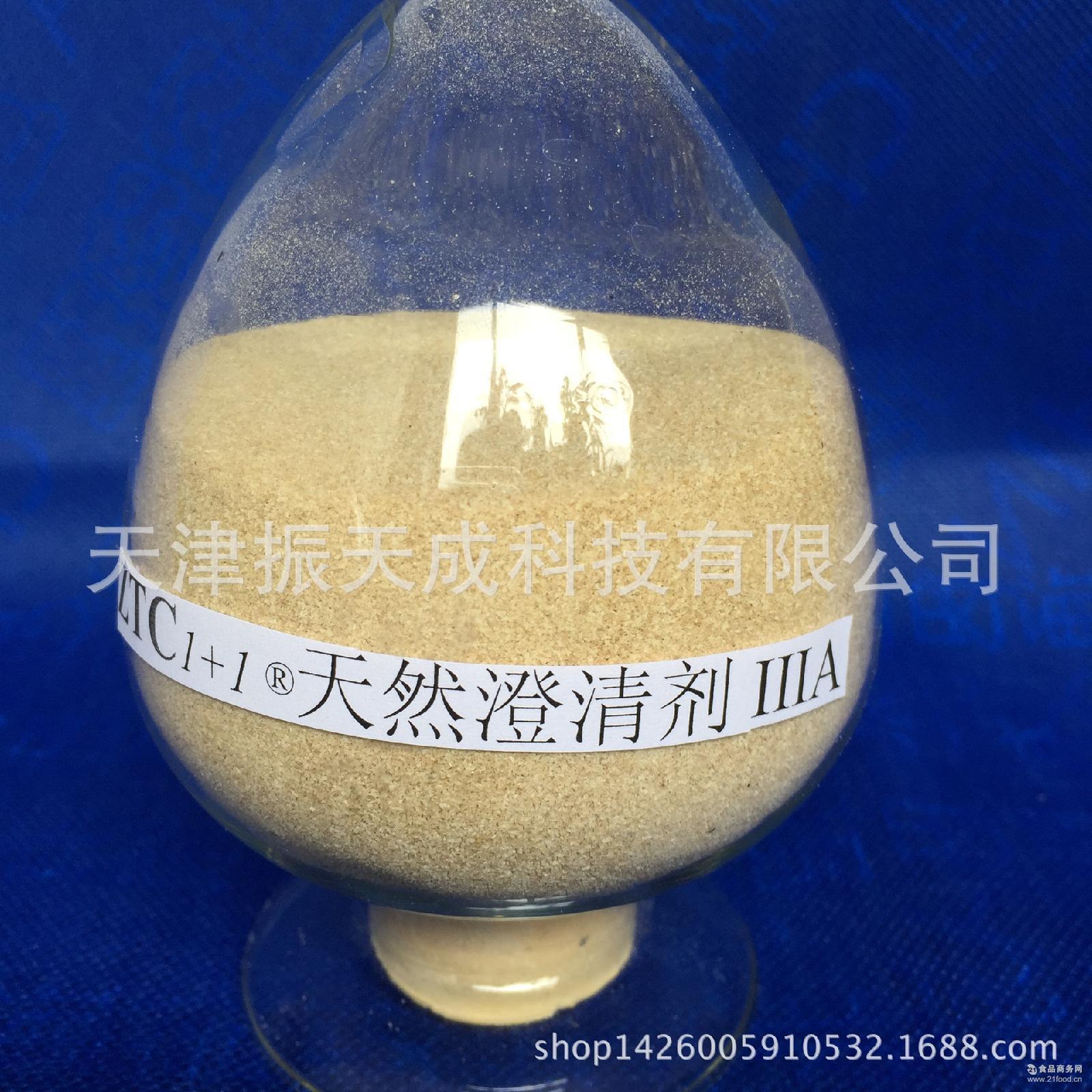 厂家直销优质ZTC1+1天然澄清剂Ⅲ型A组中药澄清剂果汁药酒澄清剂