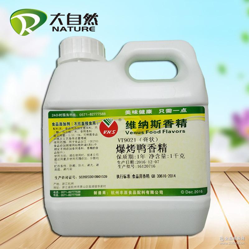 爆烤鸭香精&mdash 大自然食品添加剂 VT9021维纳斯香精1kg/桶烤鴨桶