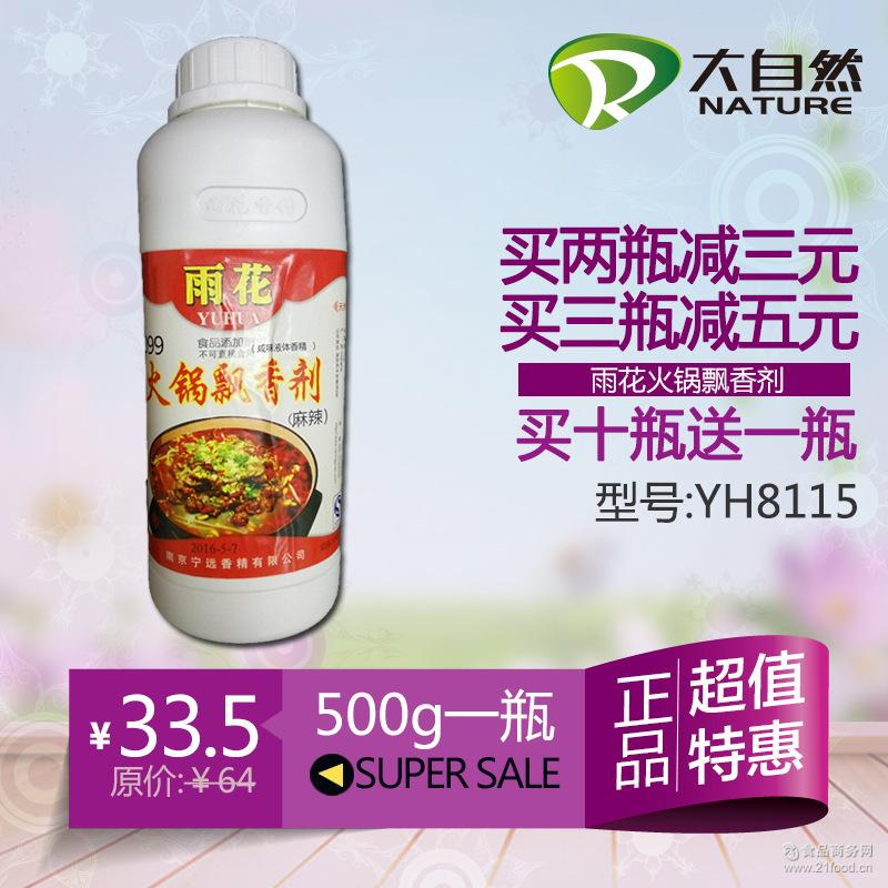 大自然食品添加剂 食品添加剂 Y5099雨花火锅飘香剂500g/桶
