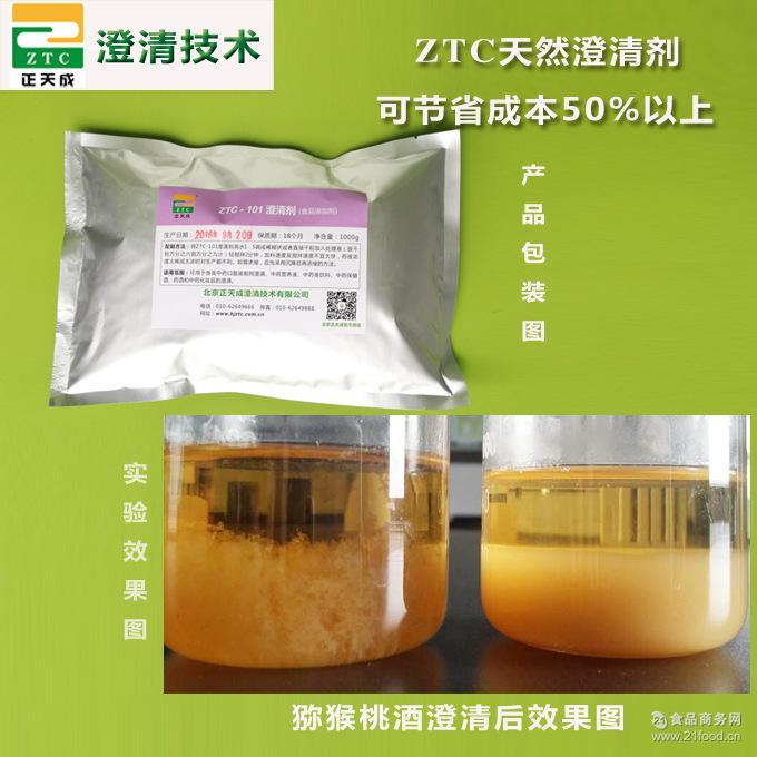 ZTC--猕猴桃酒果酒澄清剂