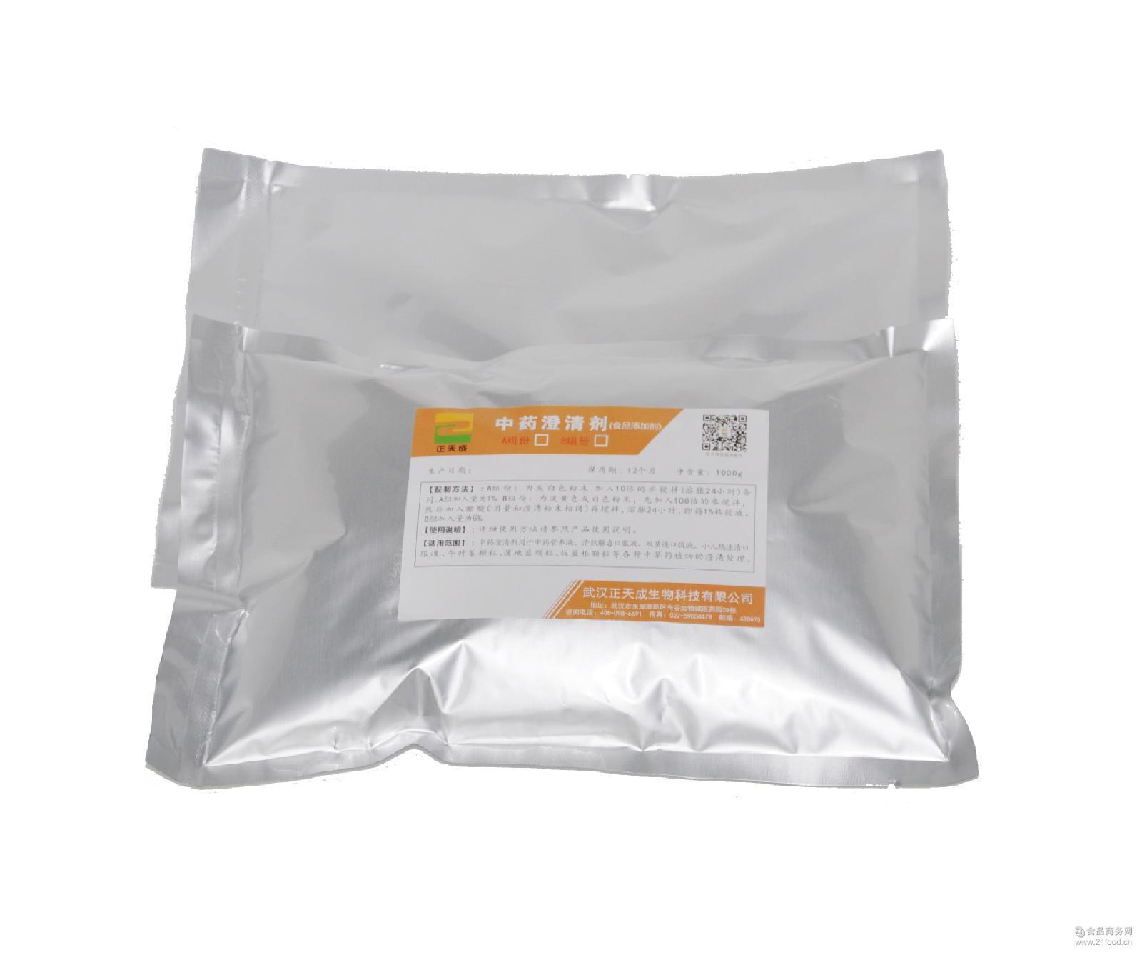 澄清剂专业生产批发ZTC1+1天然澄清剂IV型-B组针剂注射剂澄清剂