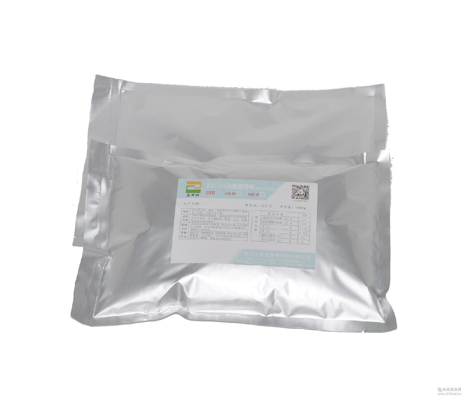 【工厂直供】ZTC-III型天然澄清剂絮凝剂