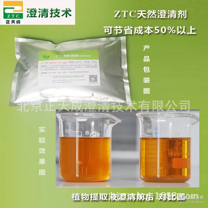 【工厂直供】ZTC-植提澄清剂