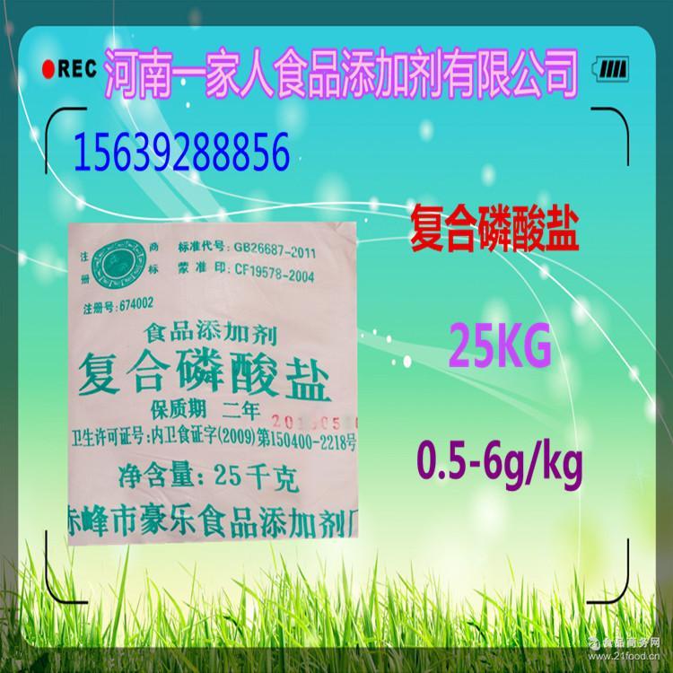复合磷酸盐食品级豪乐牌食品添加剂磷酸盐系列乳化稳定嫩化包邮