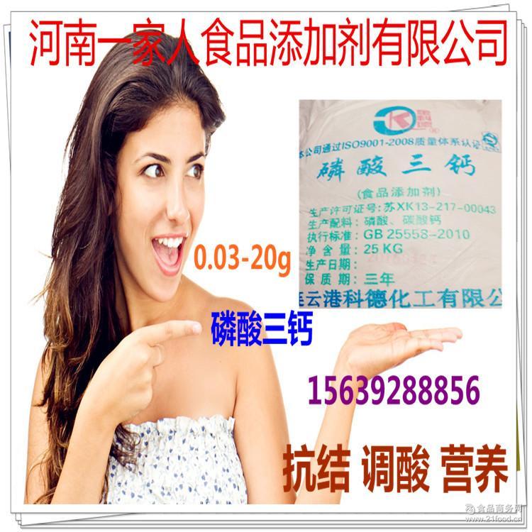 磷酸三钙金科德牌食品级抗结剂酸度调节剂营养强化剂食品添加剂