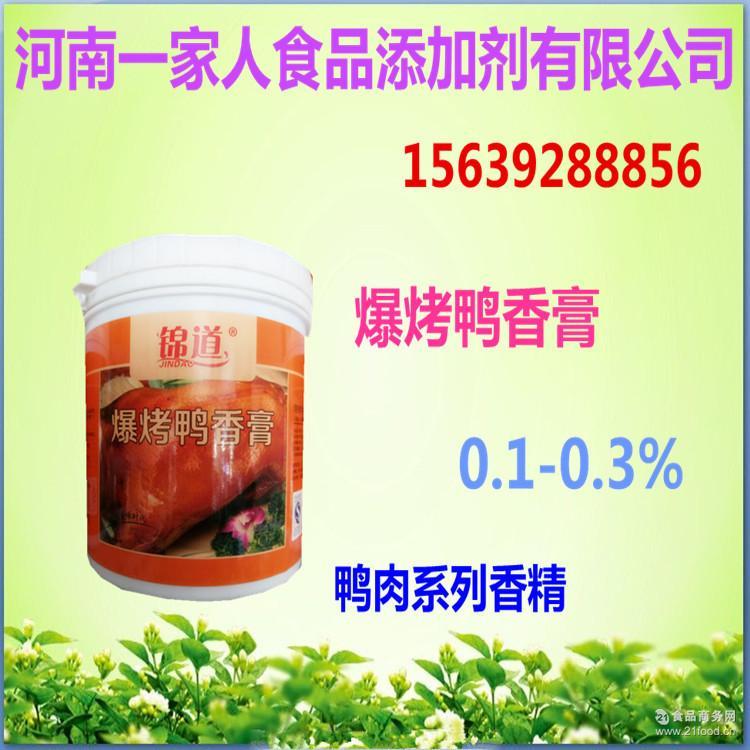 包邮 爆烤鸭果木烤鸭北京烤鸭盐水鸭 锦道爆烤鸭香膏 食品添加剂