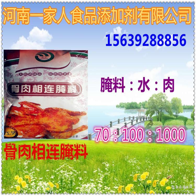 鸡翅 肉制品腌制料 肉串 味香情牌 烤鸡 正品包邮 骨肉相连腌料