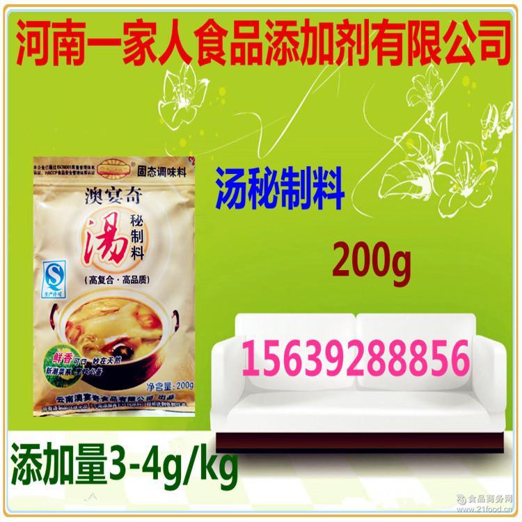 澳宴奇牌 食品添加剂 鲜香可口 汤粉 面条 火锅 汤秘制料 米线