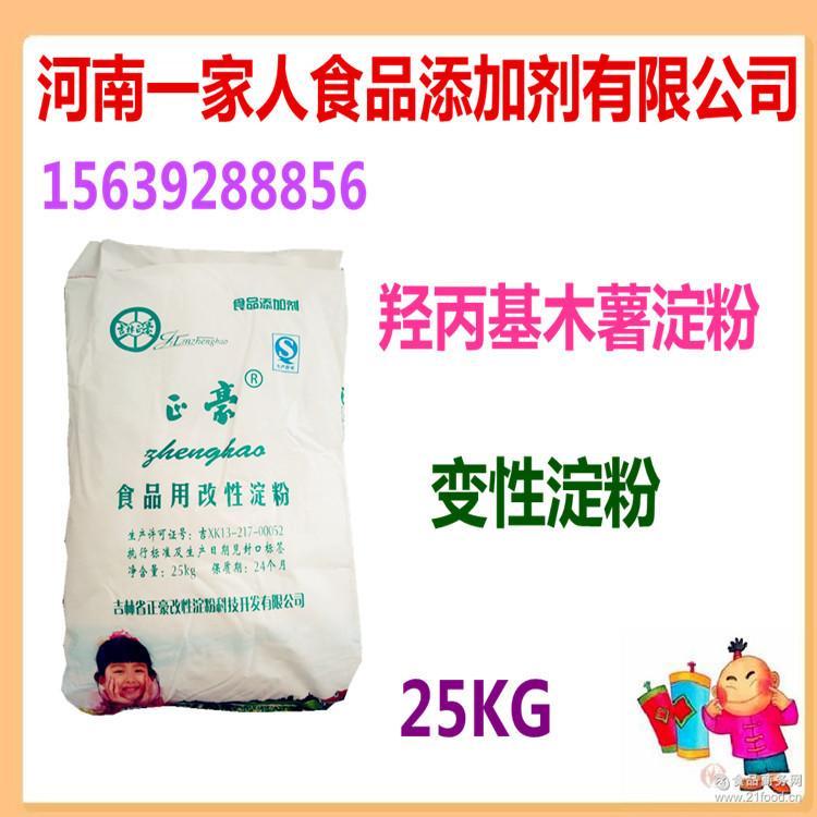 正豪羟丙基木薯淀粉 食用改性淀粉 食品添加剂 木薯变性淀粉包邮