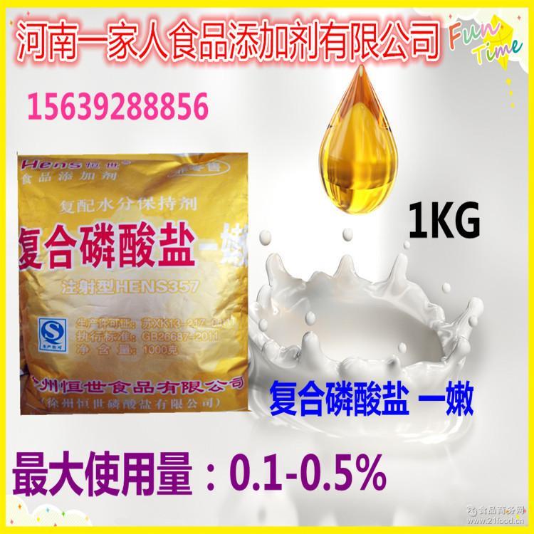 复合磷酸盐一嫩食品添加剂水分保持剂注射型HENS357原装正品