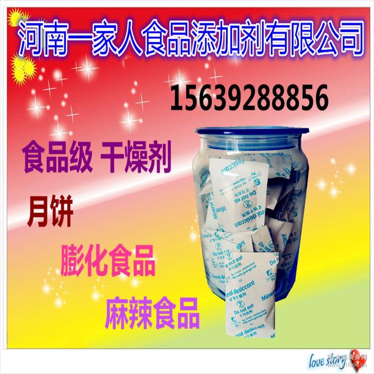 优质干燥剂 服装食品电子产品玩具 防潮防霉防锈 正品包邮 干燥剂