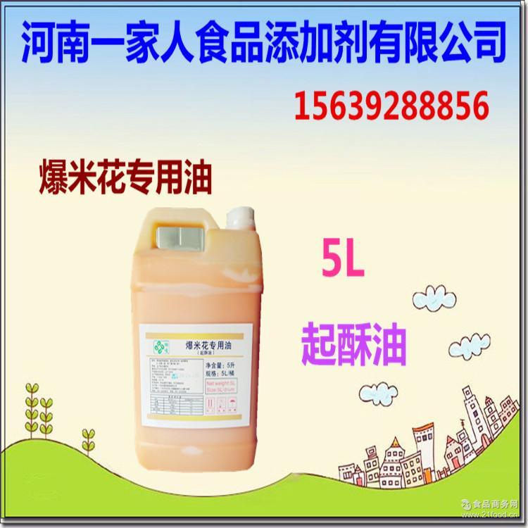 5L/桶 椰唛牌爆米花专用油 食品级起酥油 食品添加剂 正品包邮