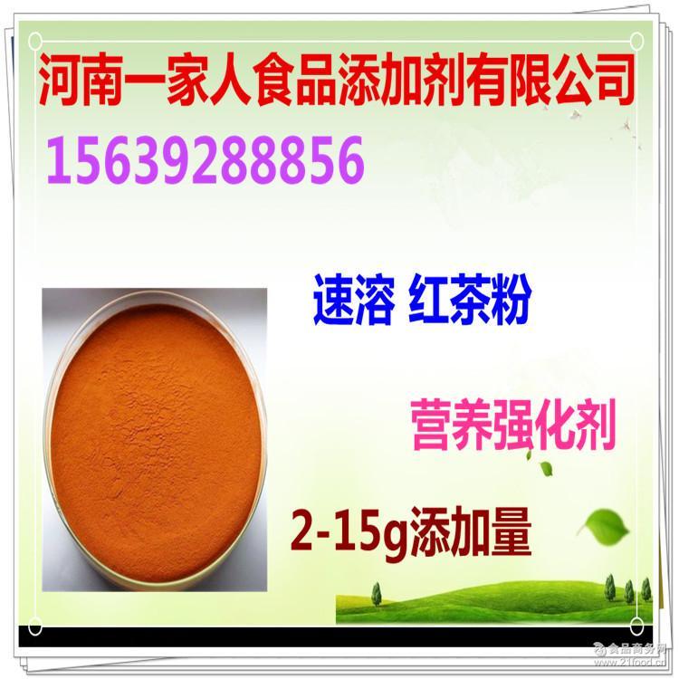 正品包邮 食品级特浓红茶粉 营养增补剂 食品添加剂 速溶红茶粉