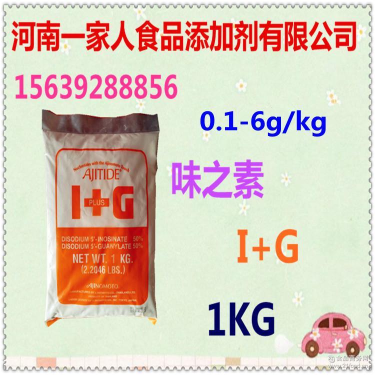 食品级I+G 包邮 核苷酸呈味核苷酸二钠 日本味之素 食品添加剂