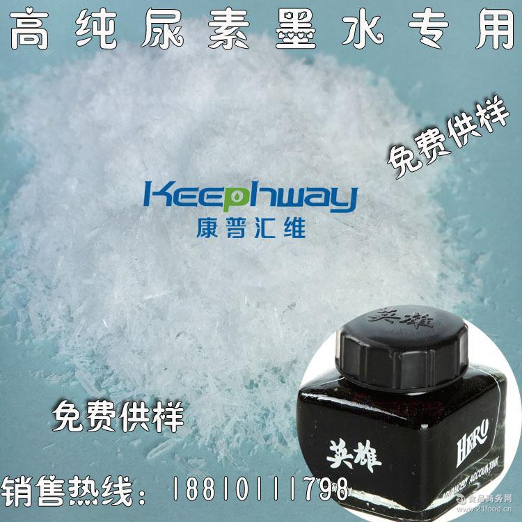 墨水尿素原料 免费供样 墨水专用尿素原料 高纯尿素 厂家热销