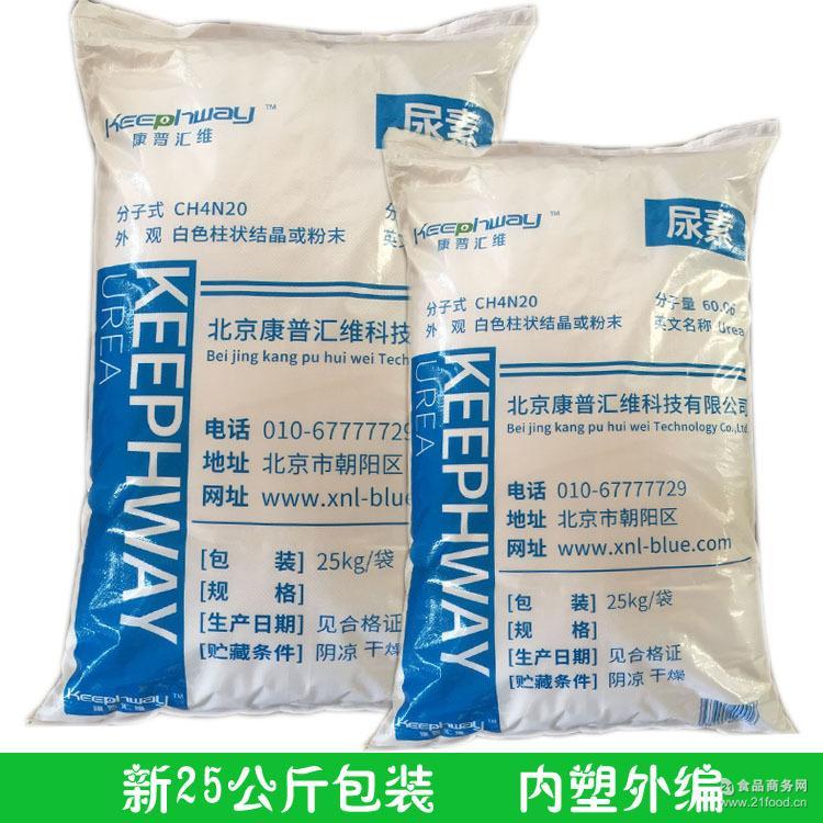 脱毛产品专用尿素 羟乙基尿素 羟乙基脲 厂家直销 免费供样