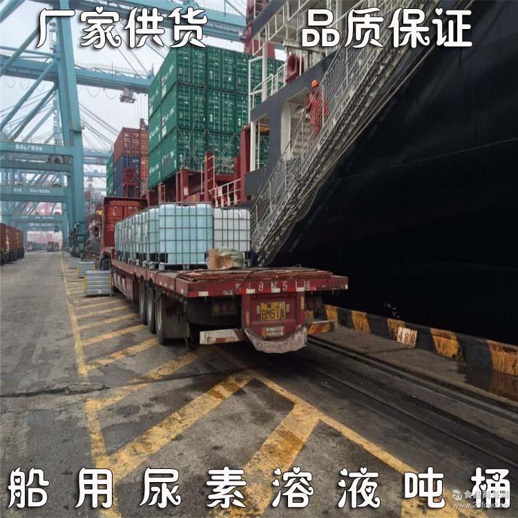 免费供样 厂家热卖 船用尿素溶液 船用柴油机尾气净化液