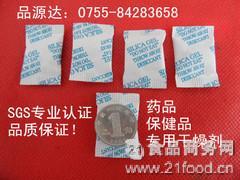 SGS认证食品级0.5克硅胶环保干燥剂药品保健品食品干燥剂整箱包邮