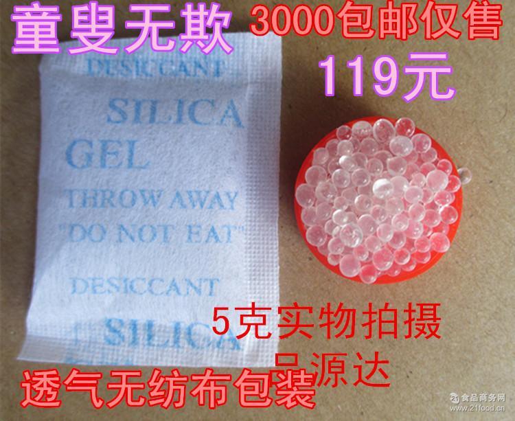 5克无纺布的食品干燥剂硅胶防潮珠 服装电子干燥剂除湿防潮剂包邮