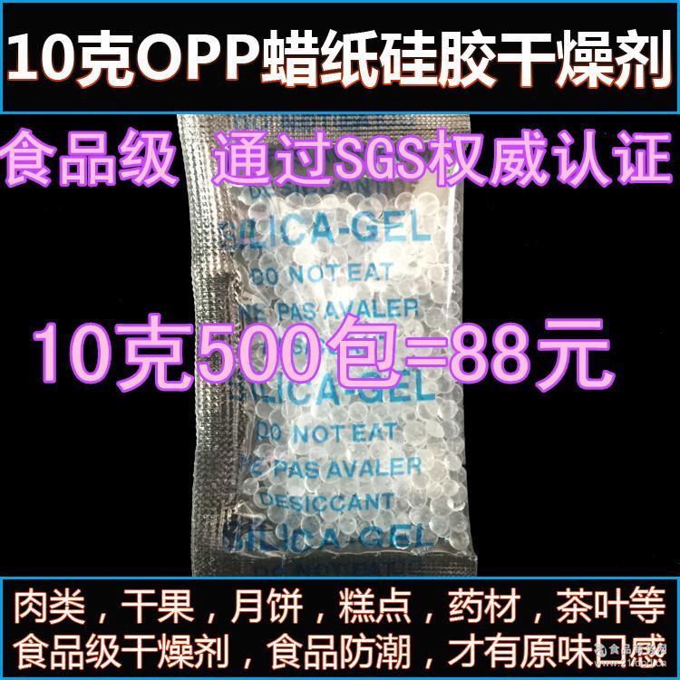 10g克硅胶OPP蜡纸透明纸干燥剂食品 防潮干燥小包 干果 环保 除湿