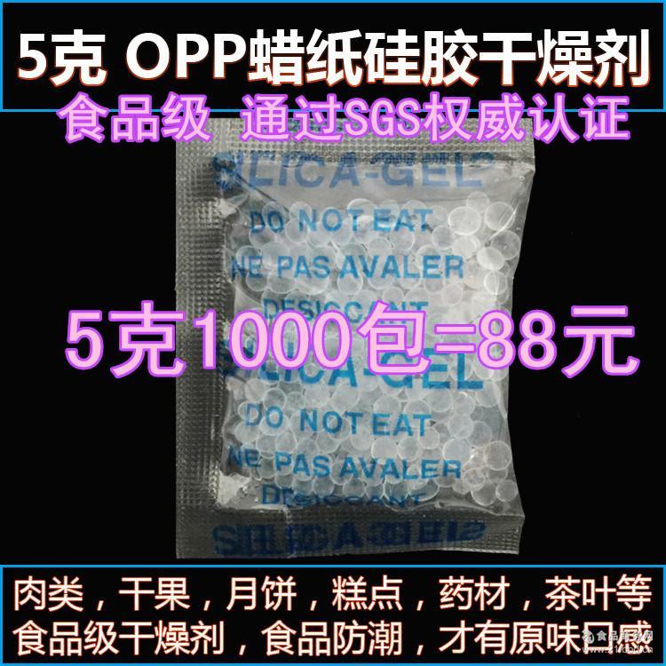 环保 干果 5g克硅胶OPP蜡纸透明纸干燥剂食品 防潮干燥小包 除湿
