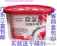 限区包邮大容量超快除湿盒防潮剂干燥剂相机衣柜衣服玫瑰香吸湿剂