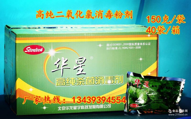 厂家直供 量大批发 二氧化氯 食品加工专用消毒剂