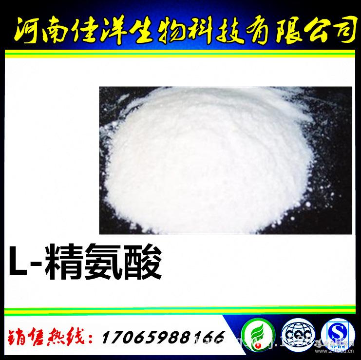厂家直销精氨酸L-精氨酸