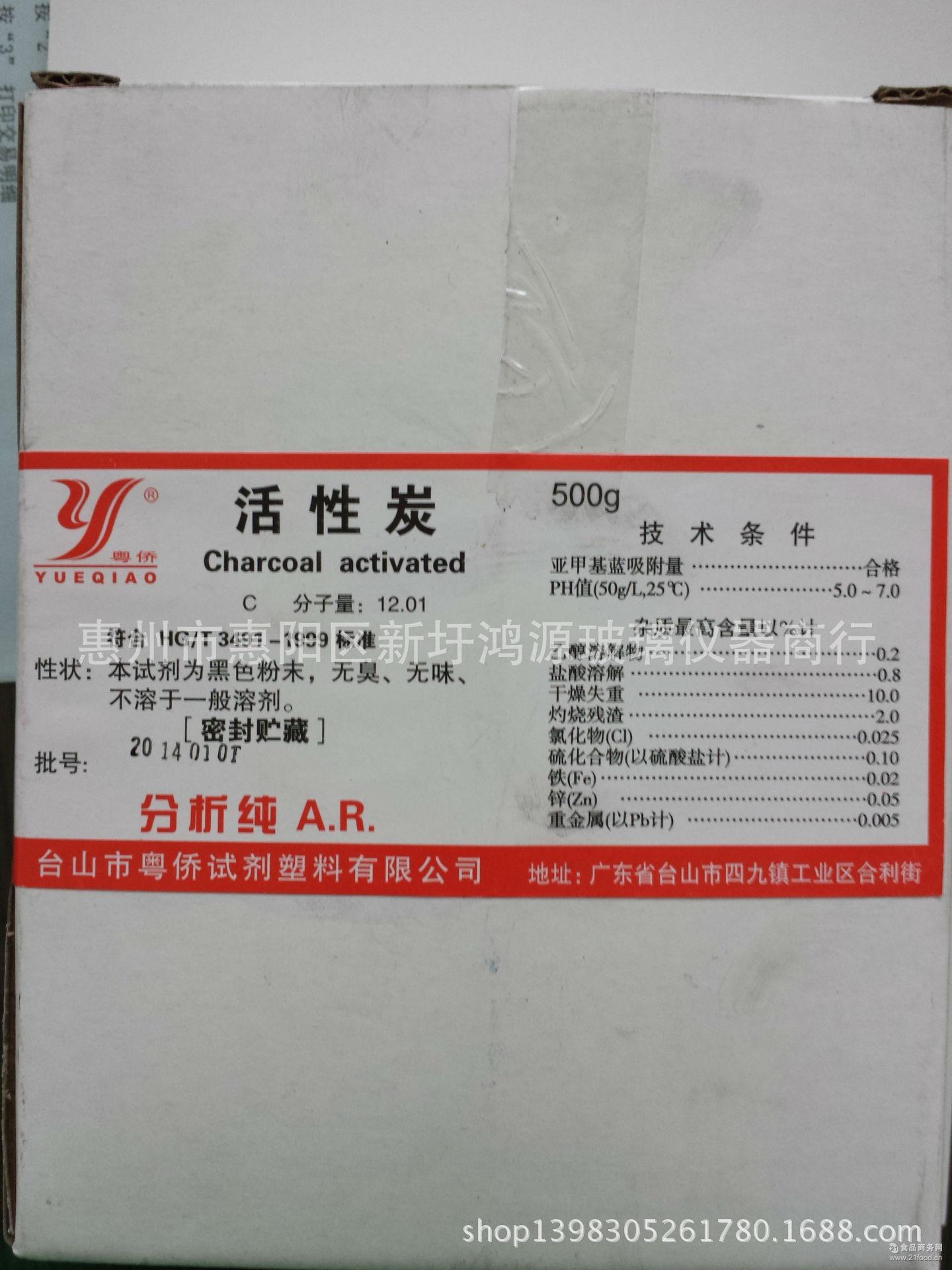 台山粤侨 活性碳粉 分析纯500g/盒(即1袋) AR粉炭 活性炭