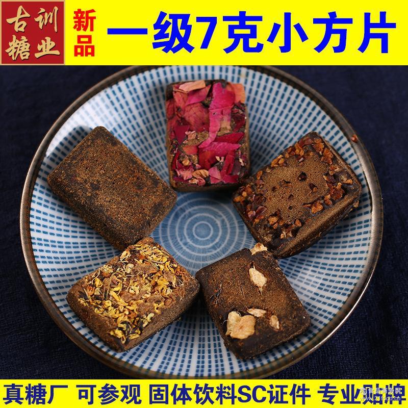 云南特产手工古法古训纯甘蔗黑糖玫瑰姜母红糖块姜茶包装散装批发