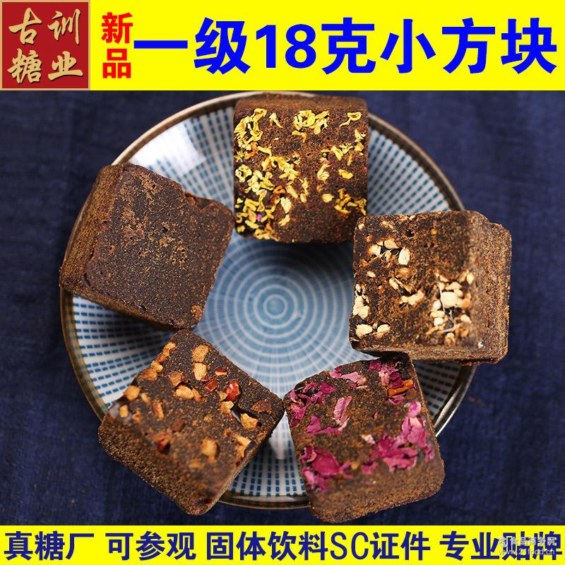 玫瑰生姜大枣 古法一级18克花味 云南古训红糖厂 贴牌代加工 黑糖