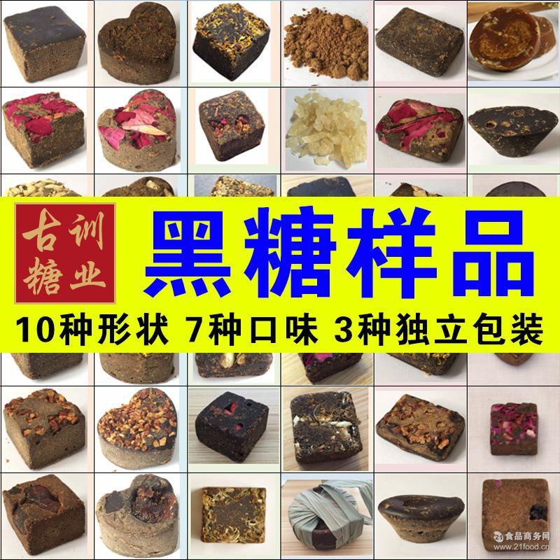 可贴牌代加工OEM来料定做 样品10种8口味黑糖 云南古训红糖厂SC证
